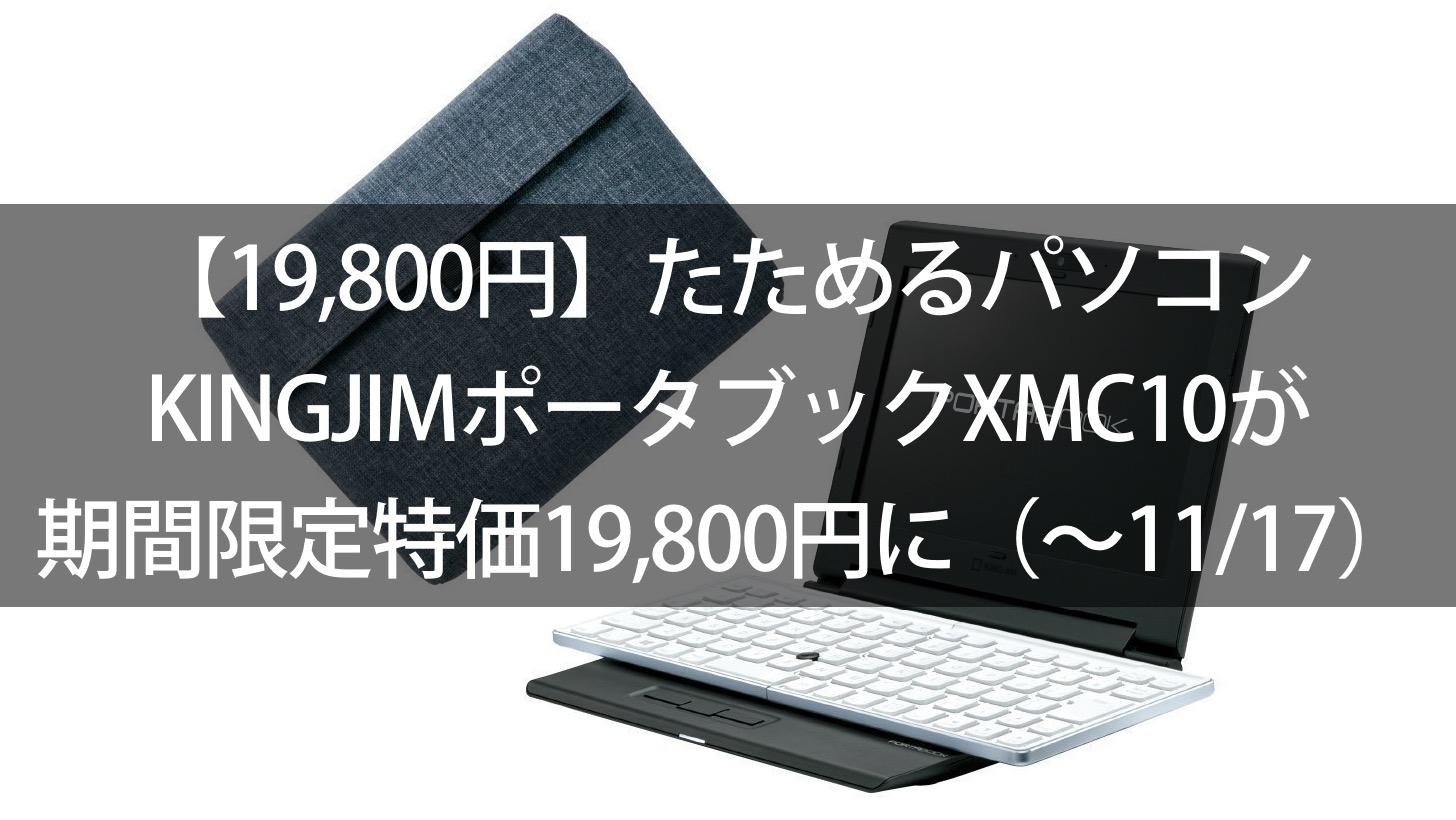King jim xmc10 2016 11 sourcenext sale 00000