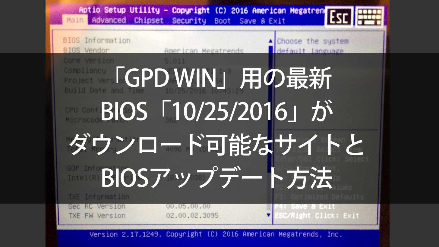 Latest bios 10252016 for gpd win can be downloaded 00005