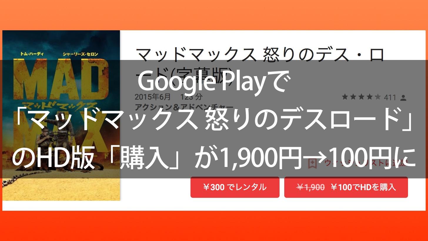 Madmax furyroad googleplay sale 2016 11 00000