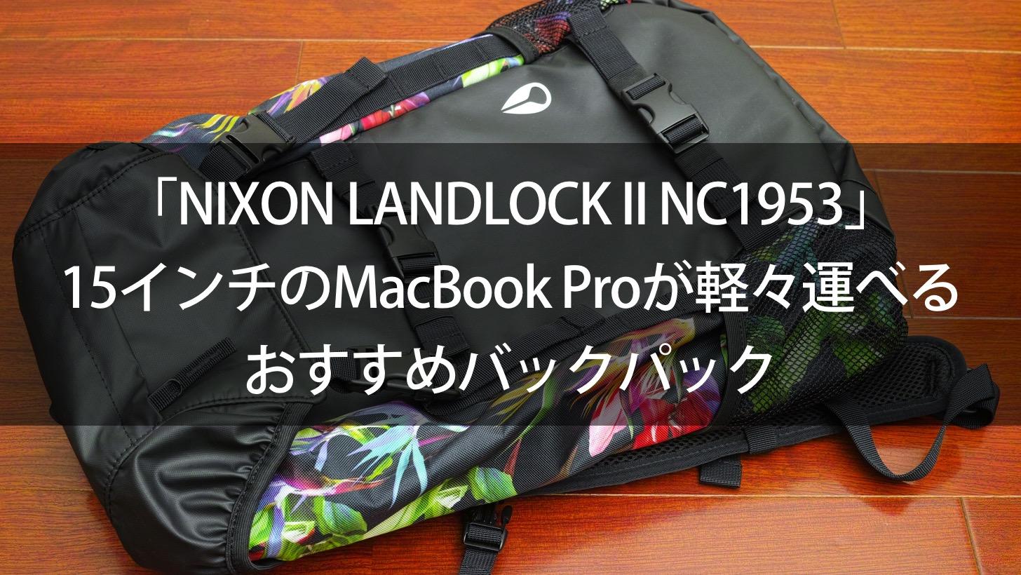Nixon landlock ii nc1953 review macbook pro 15 00000