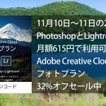 adobe-cc-photo-plan-32percent-off-sale-2016-11-10.jpg