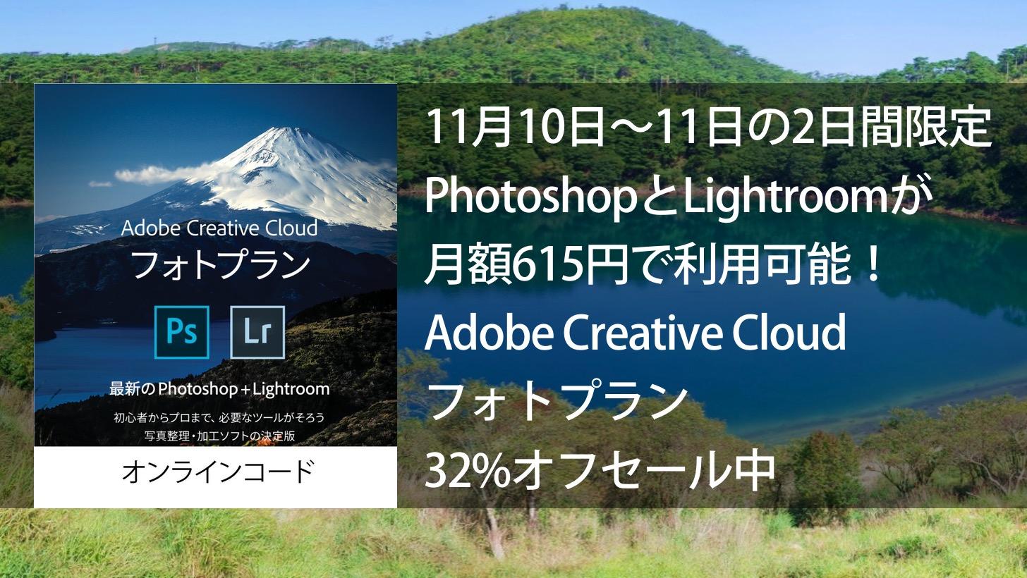 Adobe cc photo plan 32percent off sale 2016 11 10