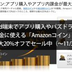 amazon-coin-sale-2016-11-00000.jpg