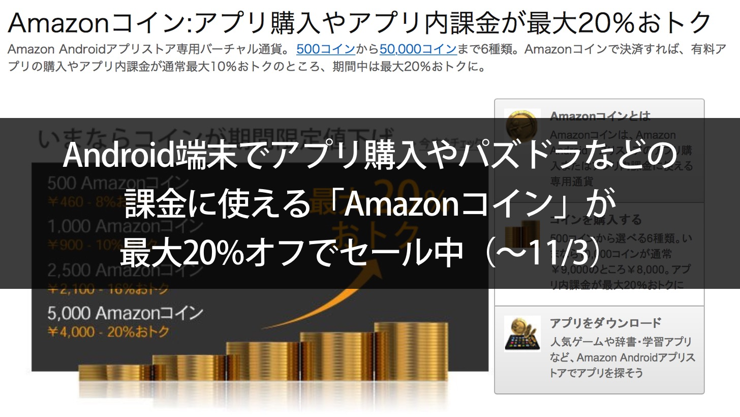 Amazon coin sale 2016 11 00000