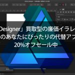 an-inexpensive-affinity-designer-which-is-an-alternative-to-a-adobe-illustrator-00000.jpg