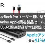 anker-macbook-pro-usb-c-sale-2016-11-20-00000.jpg