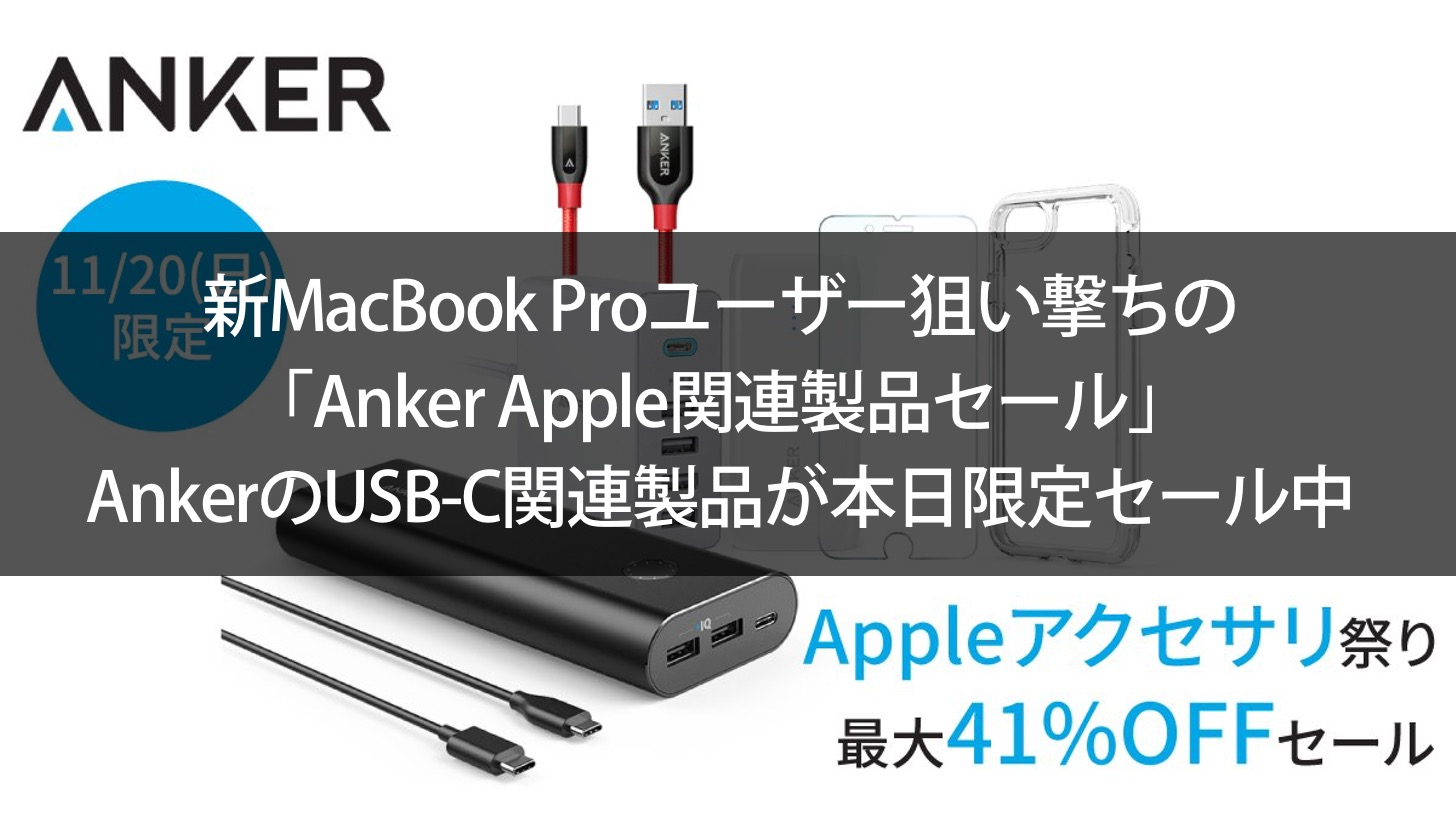 Anker macbook pro usb c sale 2016 11 20 00000