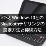 bluetooth-tethering-between-ios-and-windows-10-00000.jpg