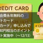 eposcard-valuepoint-campaign-2016-11-00000.jpg