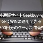 geekbuying-paypal-geekbuying-11-11-deals-gpd-win-00000.jpg