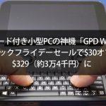 gpd-win-black-friday-sale-2016-11-00001.jpg