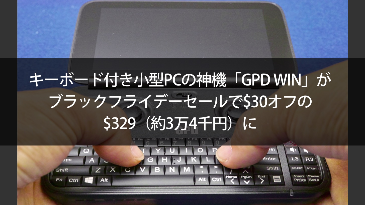 Gpd win black friday sale 2016 11 00001