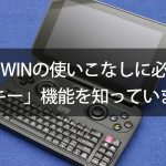 gpd-win-sticky-key-00000.jpg