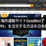 how-to-order-a-gpd-win-from-gearbest-00000.jpg