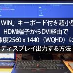 how-to-output-wqhd-resolution-display-via-dvi-from-hdmi-terminal-of-gpd-win-00000.jpg