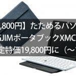 king-jim-xmc10-2016-11-sourcenext-sale-00000.jpg
