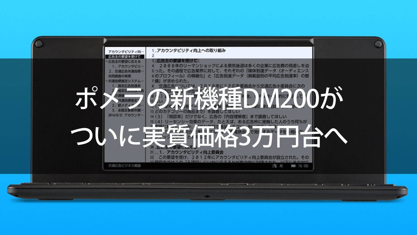 Kingjim pomera dm200 became less than 40000 yen 00000