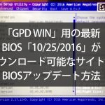 latest-bios-10252016-for-gpd-win-can-be-downloaded-00005.jpg
