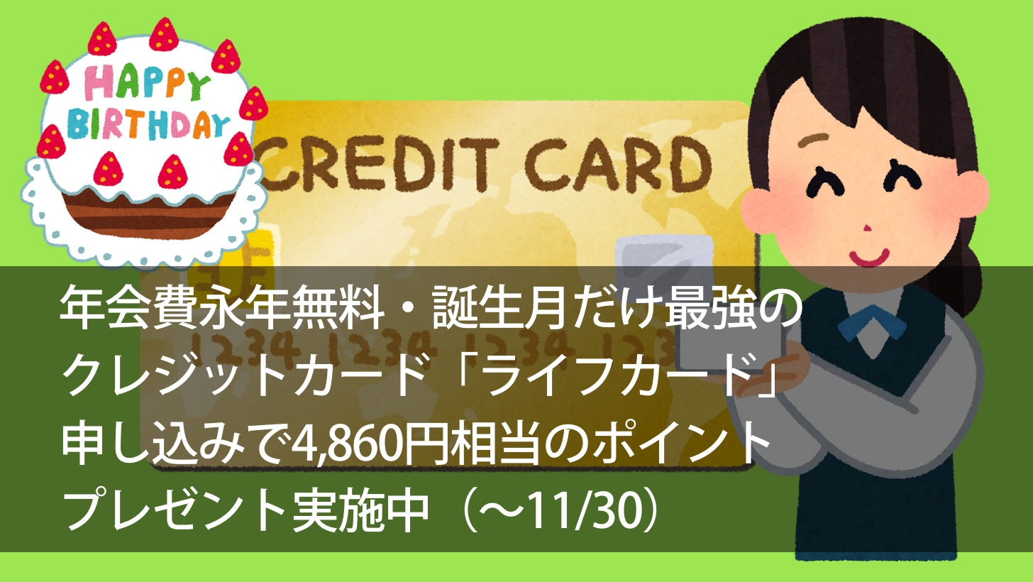 Lifecard valuepoint campaign 2016 11 00000