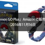 pokemon-go-plus-now-on-sale-at-amazon-2016-11-16-00000.jpg
