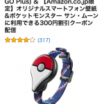 pokemon-go-plus-prime-now-2016-11-16-00001.png