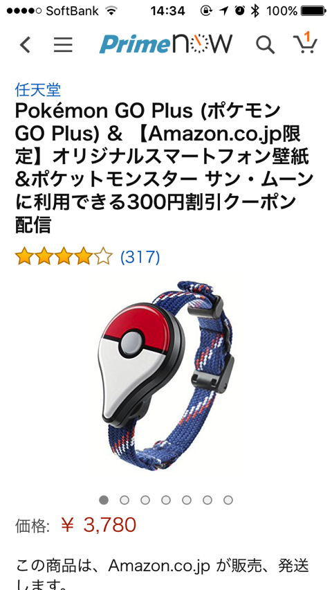 Pokemon go plus prime now 2016 11 16 00001
