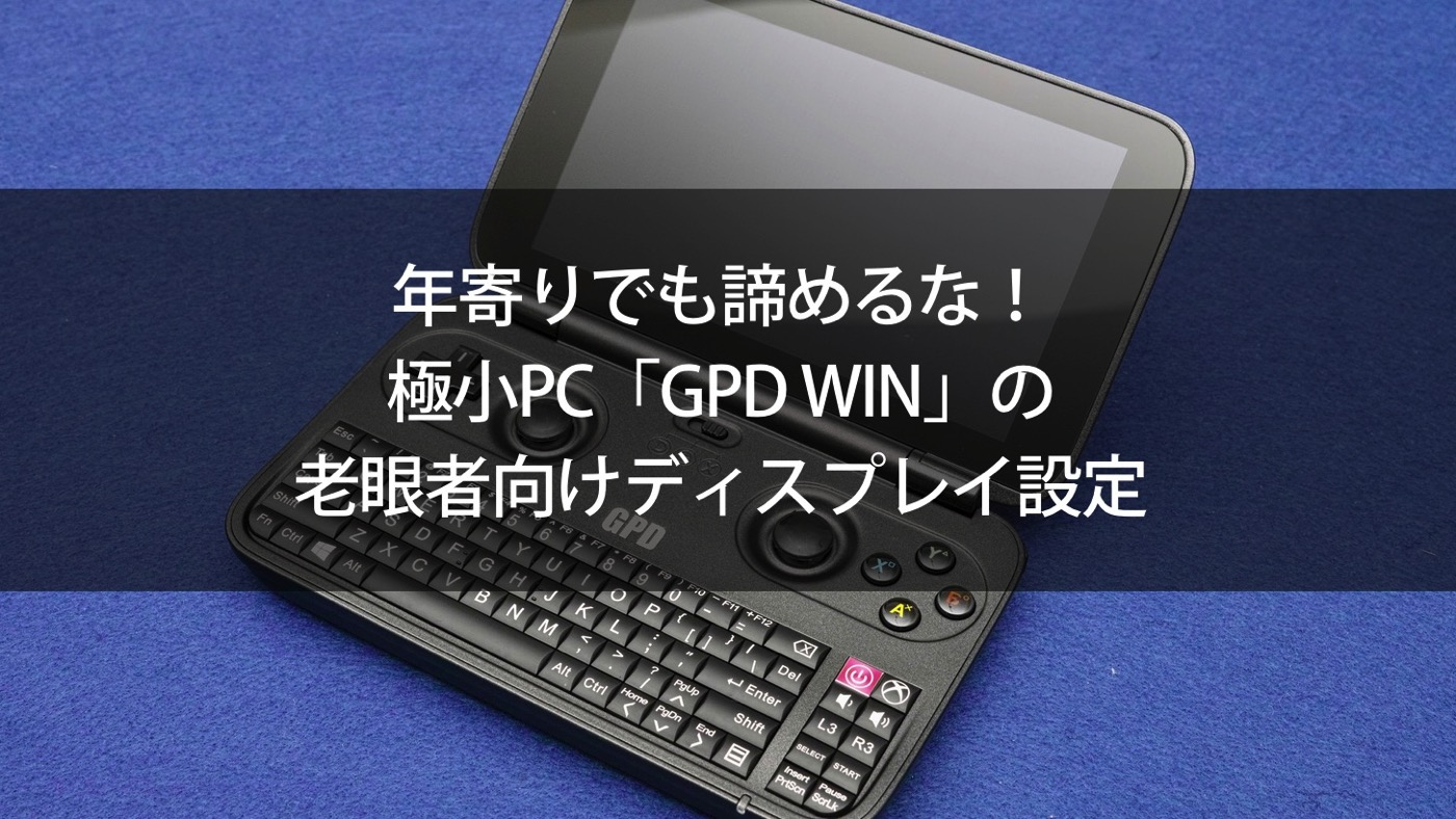 Presbyopia and gpd win 00000 2