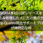 sigma-dpx-merrill-users-are-encouraged-to-visit-the-sigma-headquarters-00000-2.jpg
