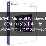 microsoft-windows-10-pro-oem-xmas2016-sale-00000.jpg