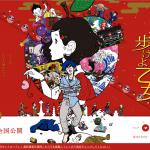 yoru-ha-mijikashi-aruke-yo-otome-the-movie-official-site-open-00000.png