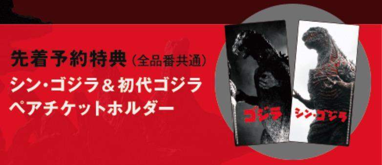 Shin godzilla blu ray dvd now on sale 00001