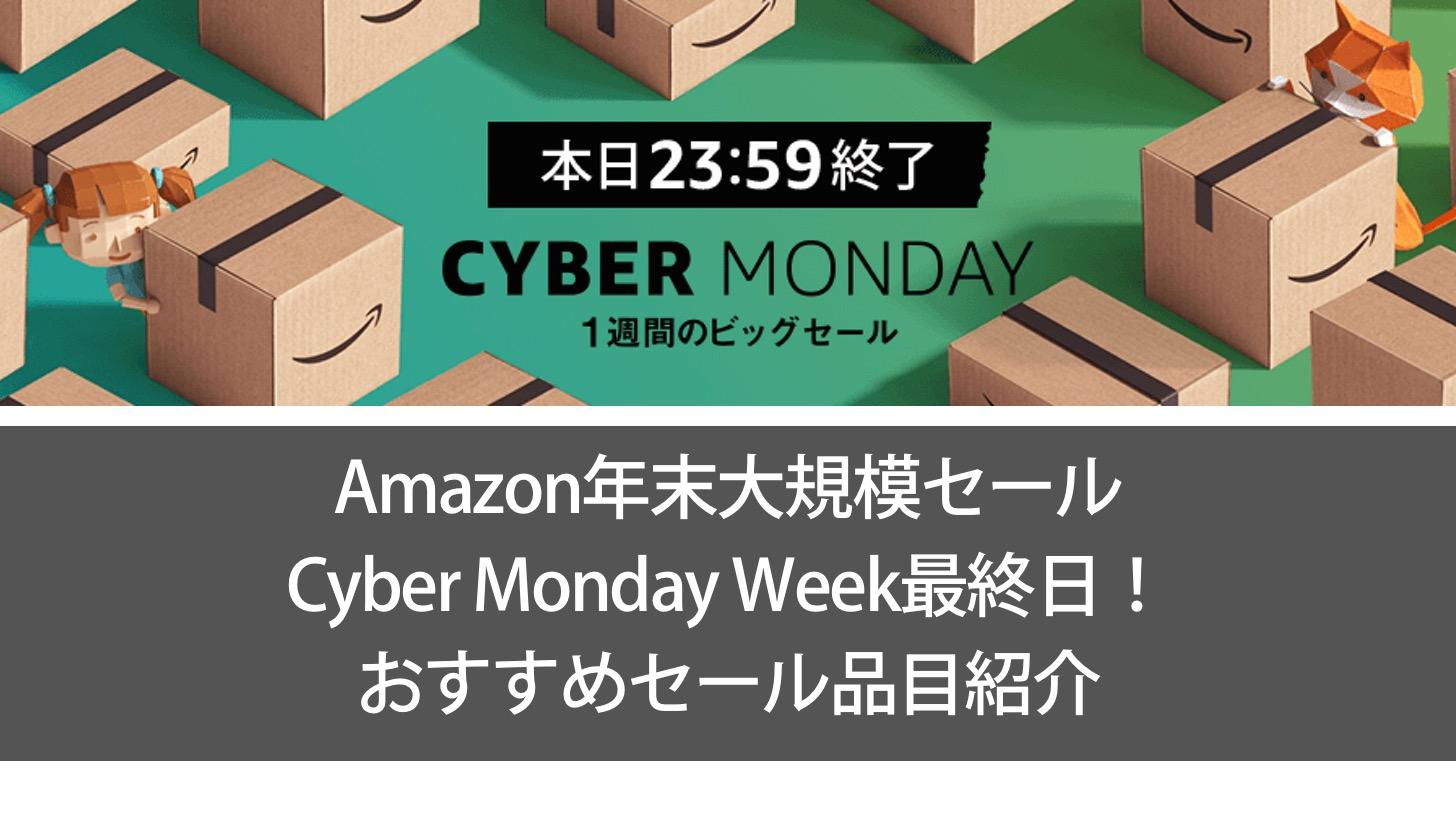 Amazon cyber monday week 2016 00000