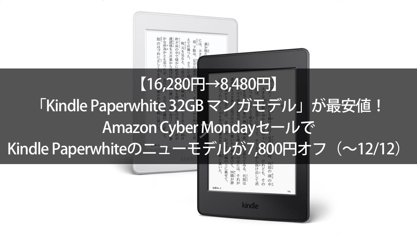 Kindle paperwhite 32gb manga model 2016 12 cyber monday sale 00000