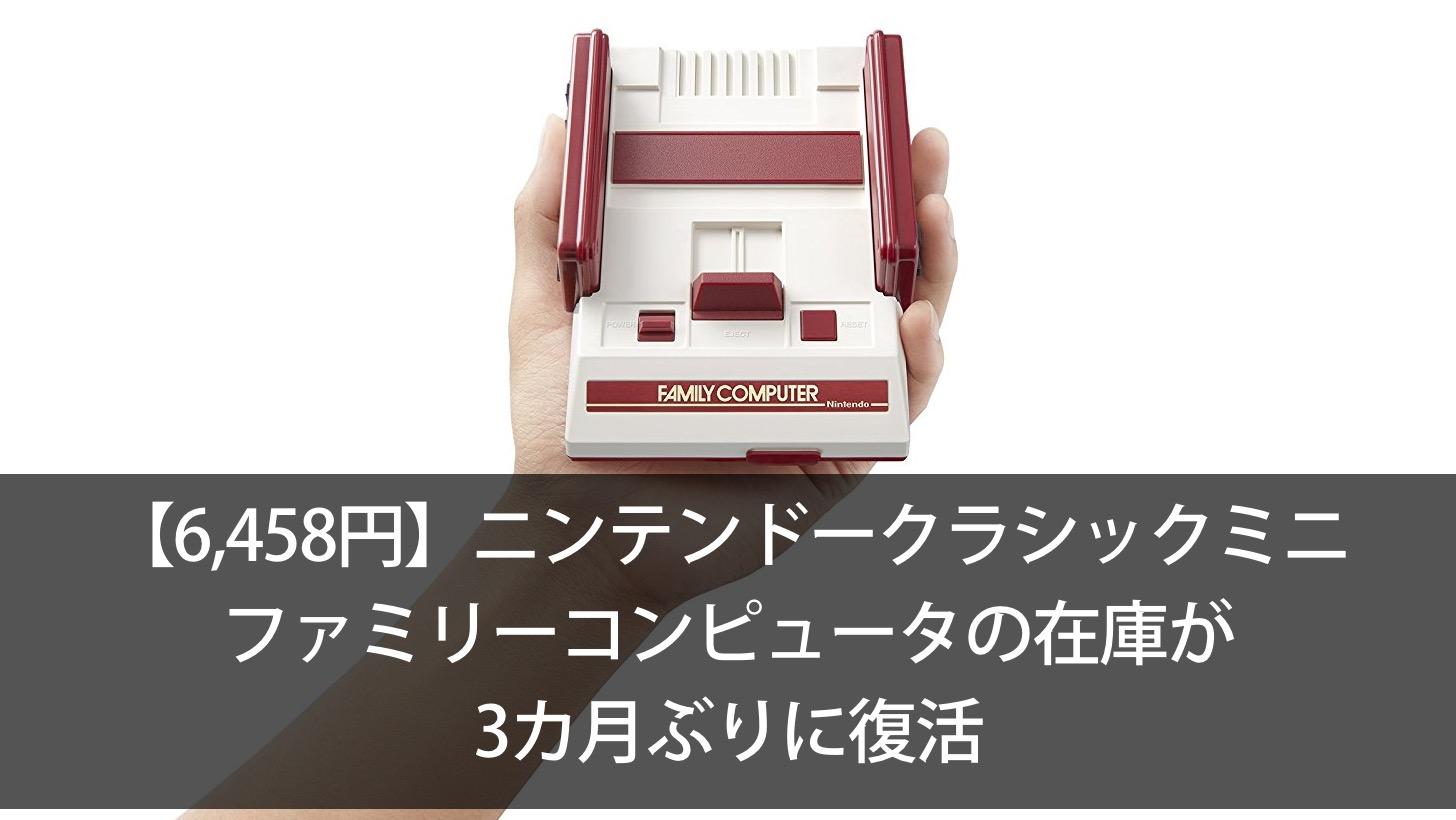 Nintendo classic mini family computer 2016 12 00000