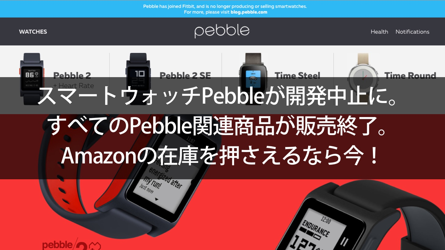 Pebble discontinued 00000