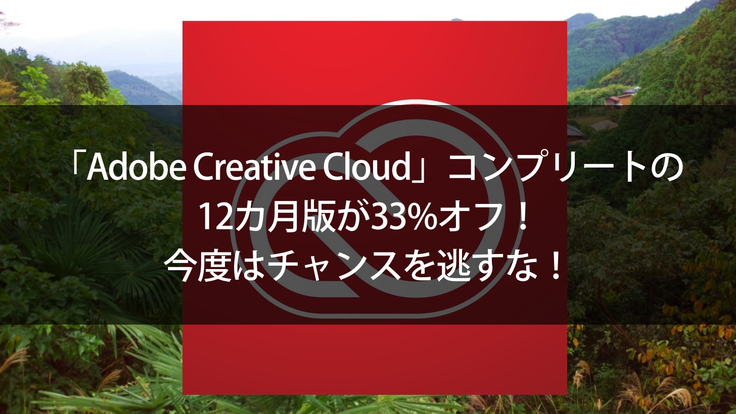 Adobe creative cloud complete 33 percent off sale 2016 12 2 00000