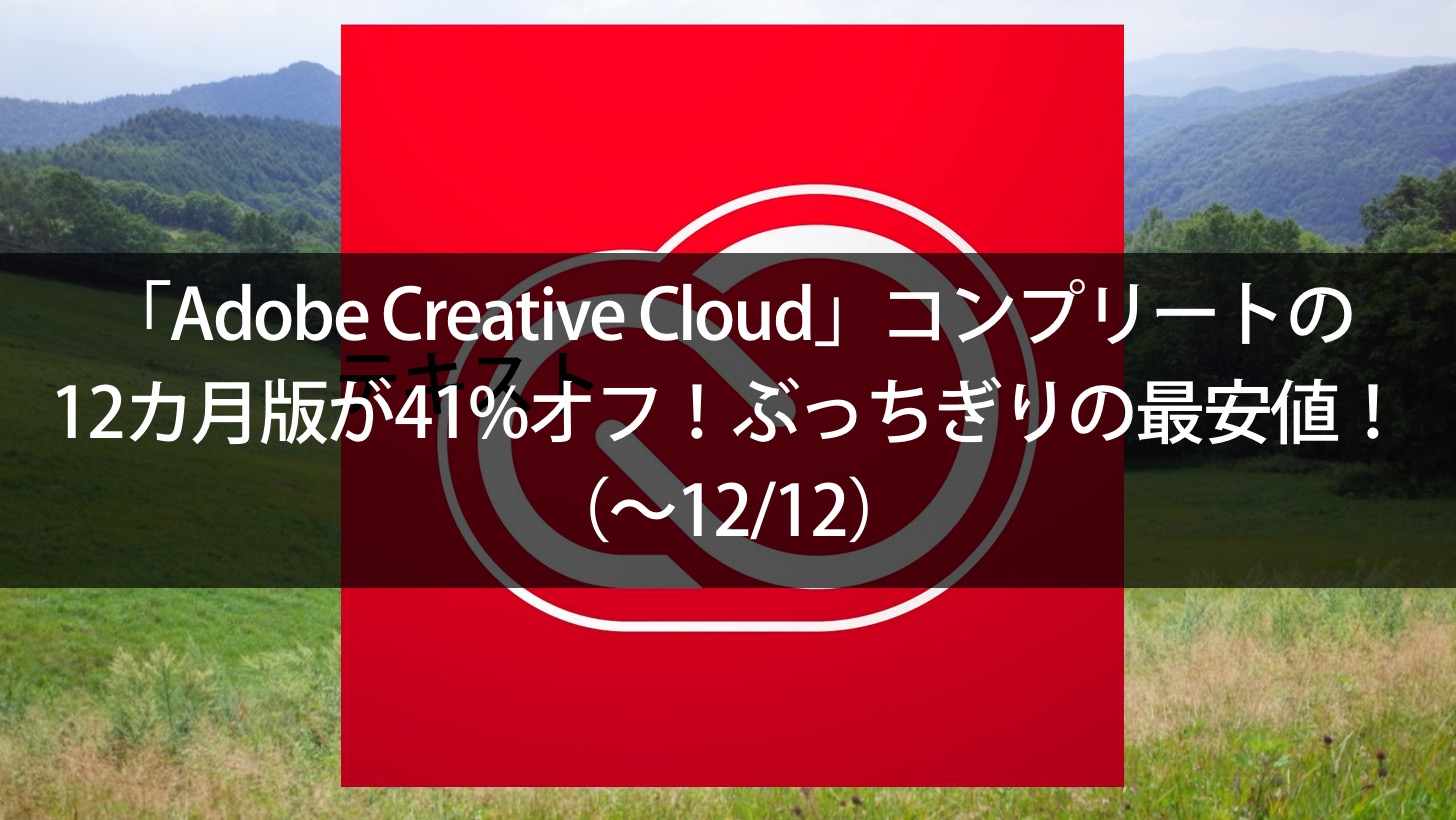 Adobe creative cloud complete 41 percent off sale 2016 12 00000