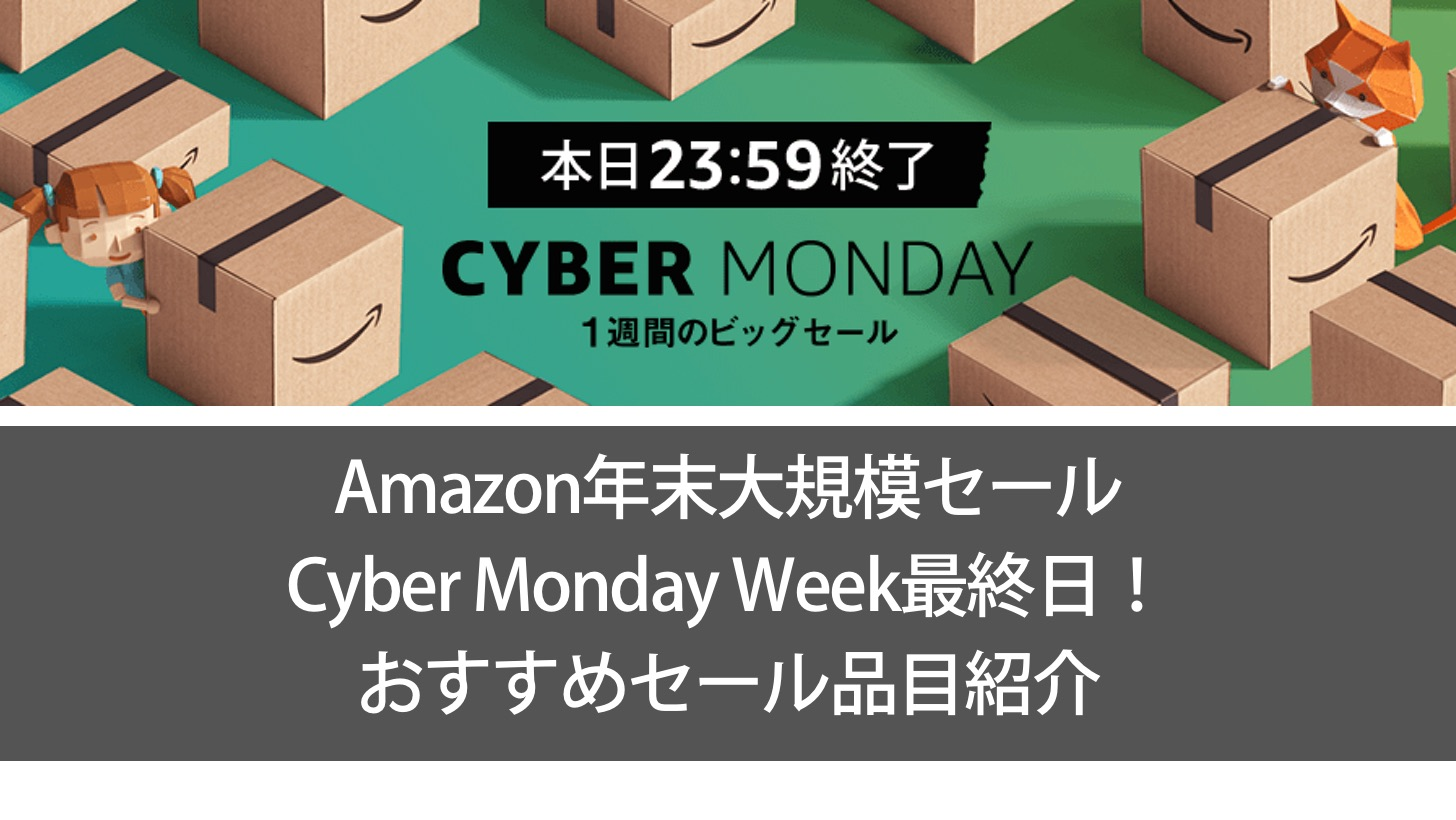 Amazon cyber monday week 2016 00000