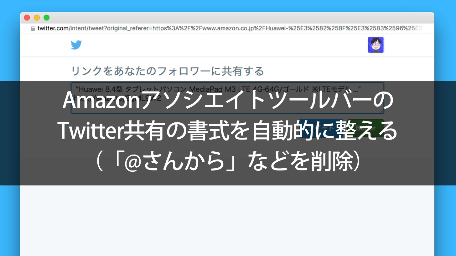 Amazon tweet hack 00000