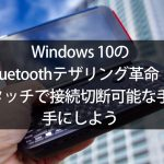 automation-of-bluetooth-tethering-on-windows-10-00000.jpg