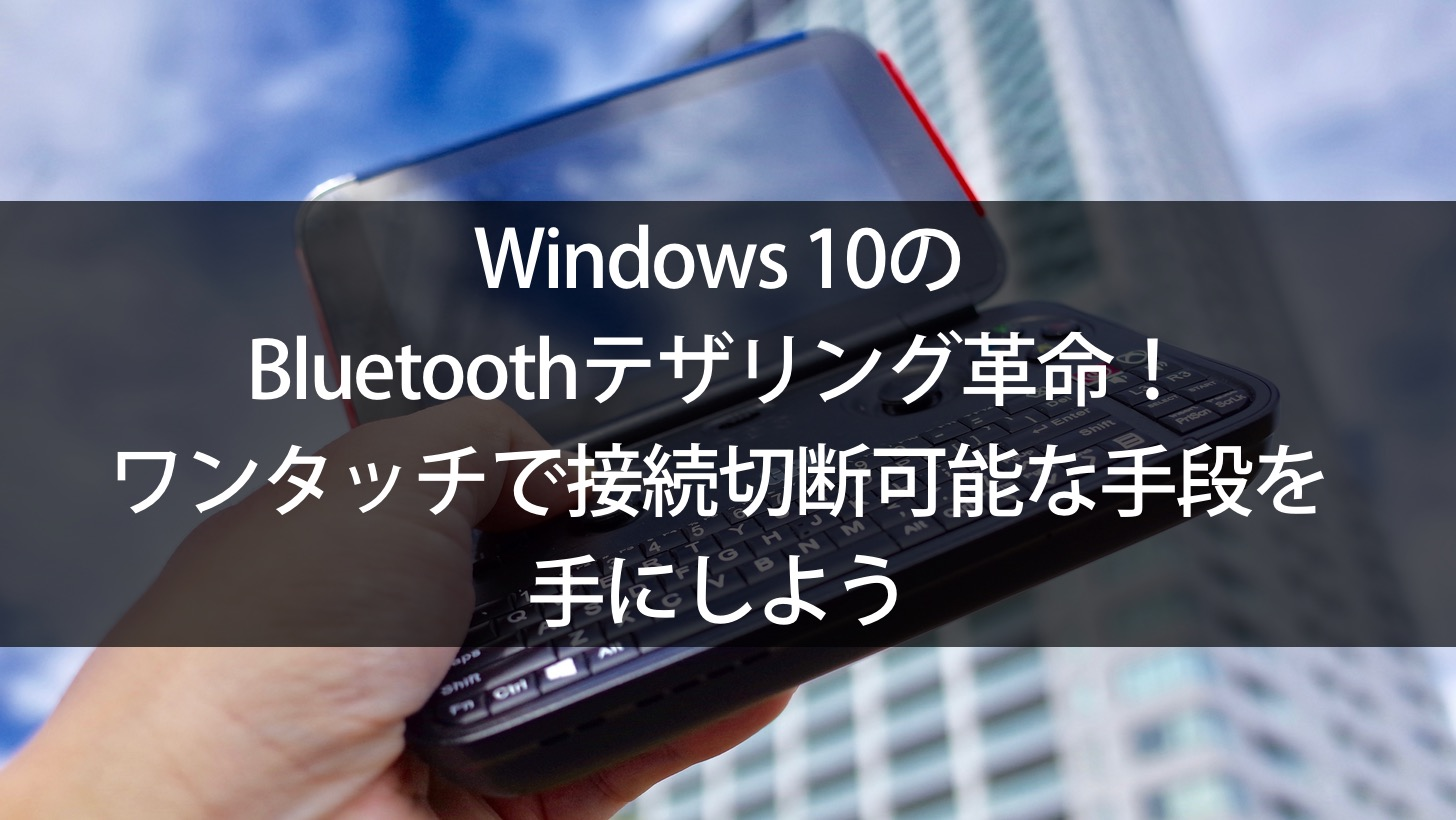 Automation of bluetooth tethering on windows 10 00000