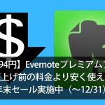 how-to-contract-evernote-more-cheaper-2016-12-00000.jpg