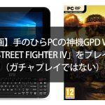 i-played-ultra-street-fighter-iv-with-gpd-win-00000.jpg