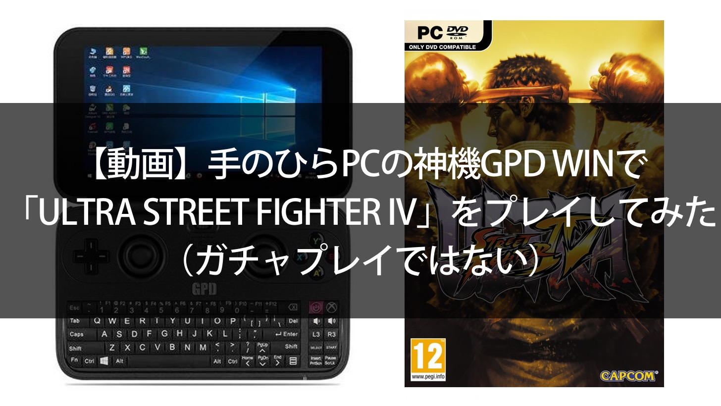 I played ultra street fighter iv with gpd win 00000