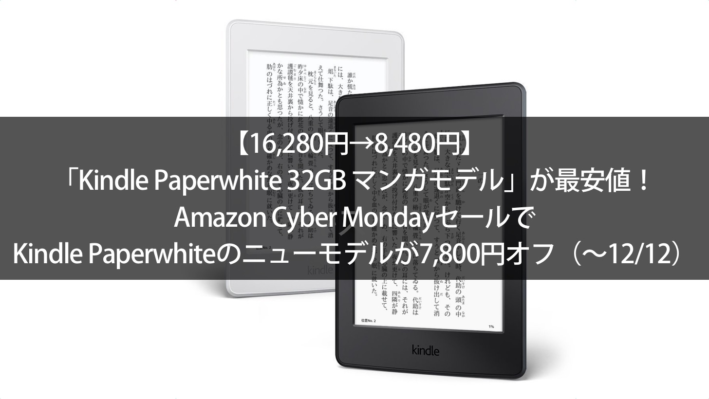 Kindle paperwhite 32gb manga model 2016 12 cyber monday sale 00000