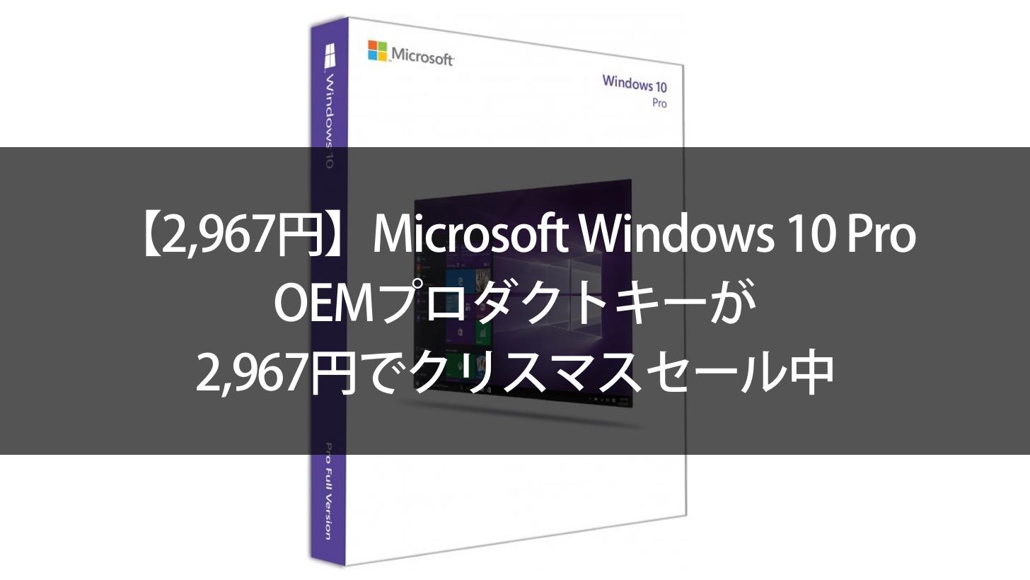 Microsoft windows 10 pro oem xmas2016 sale 00000