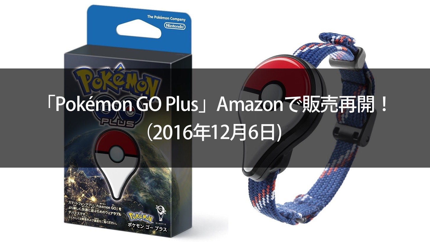 Pokemon go plus now on sale at amazon 2016 11 16 00000