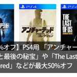 ps4-naughty-dog-20th-sale-2016-12-00000.jpg