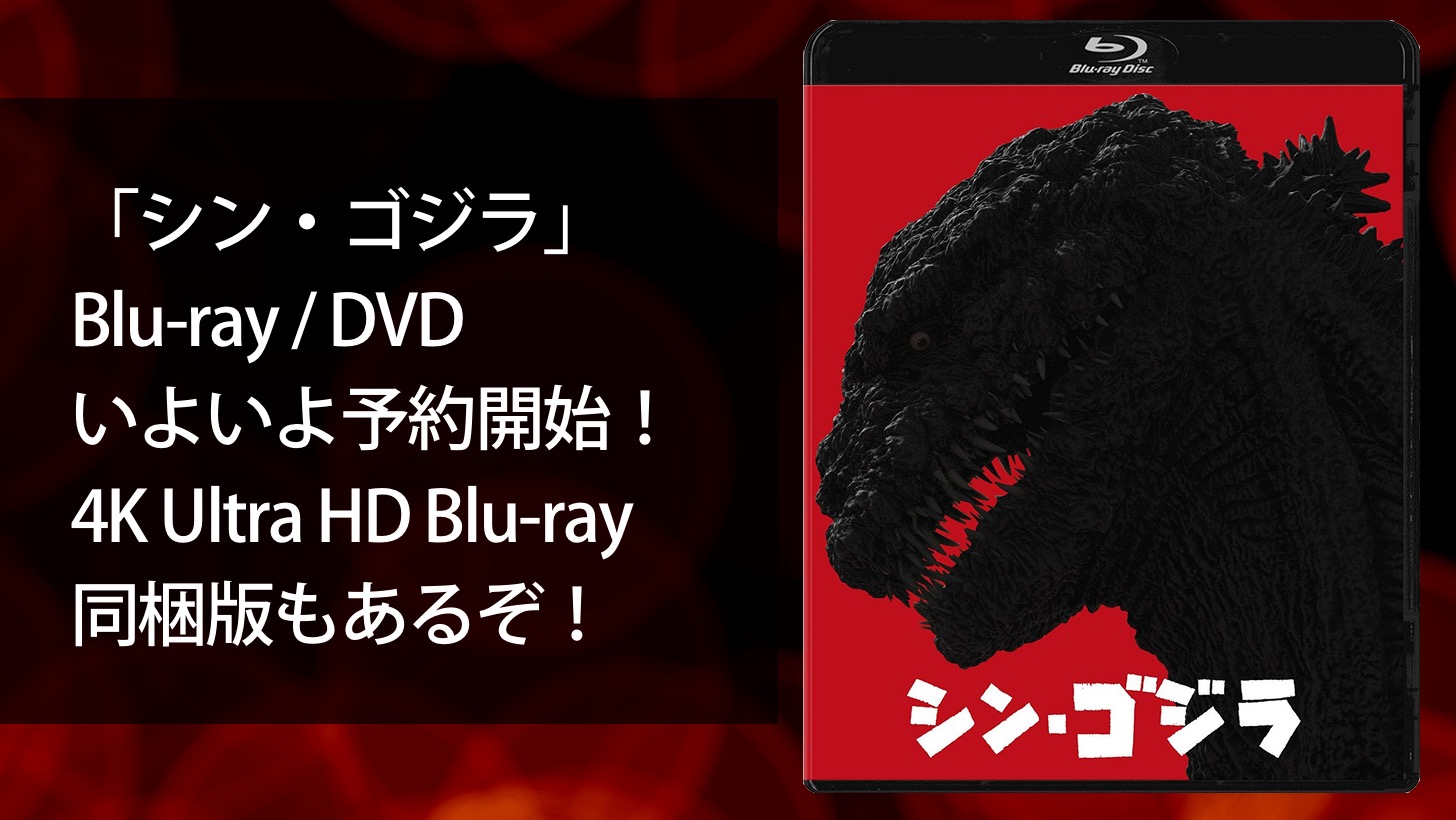 Shin godzilla blu ray dvd now on sale 00000
