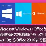 windows-and-office-psngames-2016-12-sale-00000.jpg